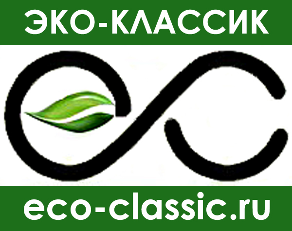 Эко-классик